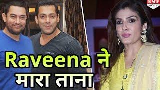 Salman और Aamir पर Raveena ने मारा ताना, अब नाराज होगें दोनो Stars