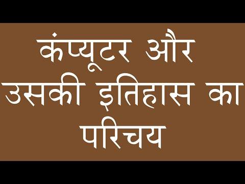 history of computers in hindi language