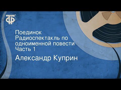 Александр Куприн. Поединок. Радиоспектакль по одноименной повести. Часть 1