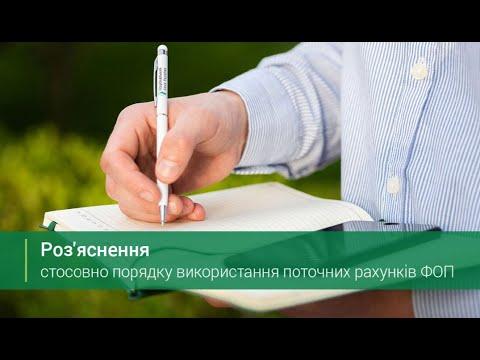 Важливе рішення Податкової про ФОПівські гроші!