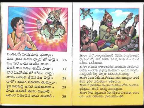 Hanuman Chalisa with Telugu Transcript