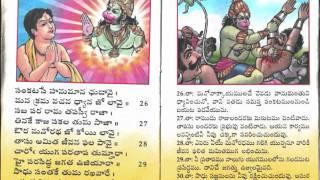 Hanuman Chalisa with Telugu Transcript thumbnail