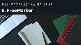Веб-разработка на Java. Урок 8. FreeMarker.