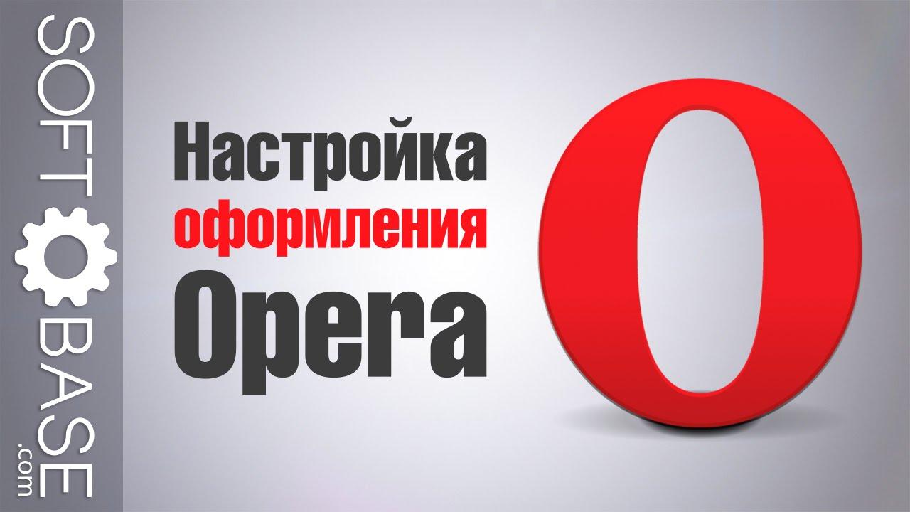 Настройка оформления Opera