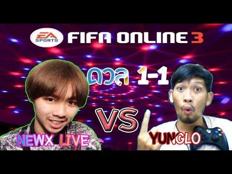 ดวล 1-1 กับ NEW X LIVE คนนี้ ไม่ธรรมดา !! :By Yunglo channel thumbnail