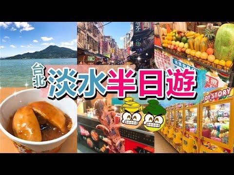 [Poor travel台灣] 台北淡水半日遊!超靚景!曾記淡水阿給!未來明信片!又夾公仔?Taiwan Travel Vlog 2018