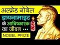 Alfred Nobel Biography In Hindi History Of Nobel Prize Dynamite Inventor