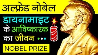 Alfred Nobel Biography In Hindi | History Of Nobel Prize | Dynamite Inventor