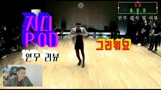 (ENG) [안무리뷰] 댄스 트레이너가 보는 가수 안무 / G-Dragon - ROD / 리뷰편 / 언제 볼 수 있는거냐.. 또르르