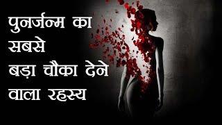 पुनर्जन्म का सबसे बड़ा चौका देने वाला रहस्य | Shocking mystery of Reincarnation in Hindi