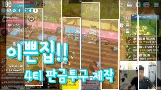 달빛조각사 이쁜집소개 4티투구제작!!