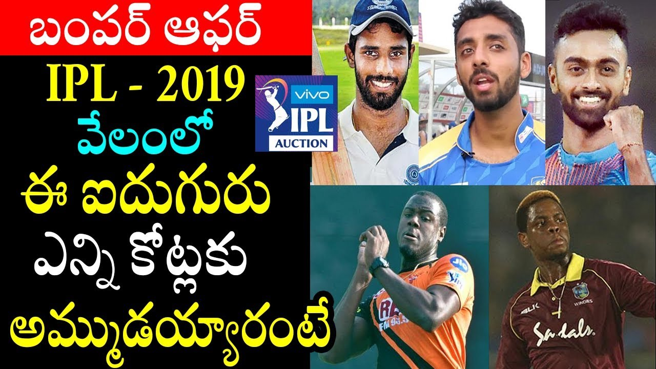 Ipl Auction 2019 Highest Paid Cricket Players Ipl Auction 2019 Highlights Ipl Updates Filmy Poster