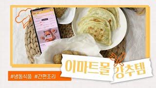 [광고✨] 애정하는 이마트몰 냉동식품 추천