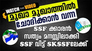 Chodikkan Vanna ssfu Kaaran Sathyam Manassilakki  SSF vittu SKSSF lekku ...