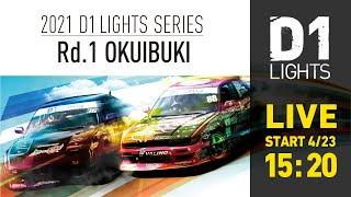 2021 D1 LIGHTS SERIES Rd.1 OKUIBUKI [4.23 FRI]