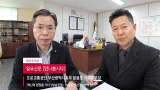 도로교통공단 부산광역시지부 문용호 지역본부장 / 일요신…