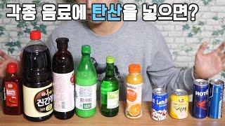 탄산수제조기로 각종음료에 탄산을 넣으면 맛있을까? - …