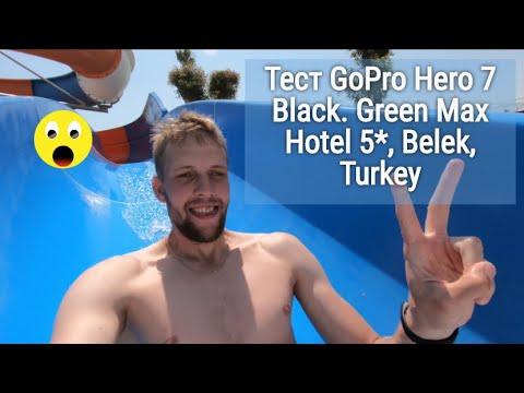 Муж тестирует GoPro HERO 7 Black под водой. Green Max Hotel 5*, Belek.