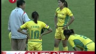 Repeat youtube video 2013 09 04期 史上最尴尬女子橄榄球赛
