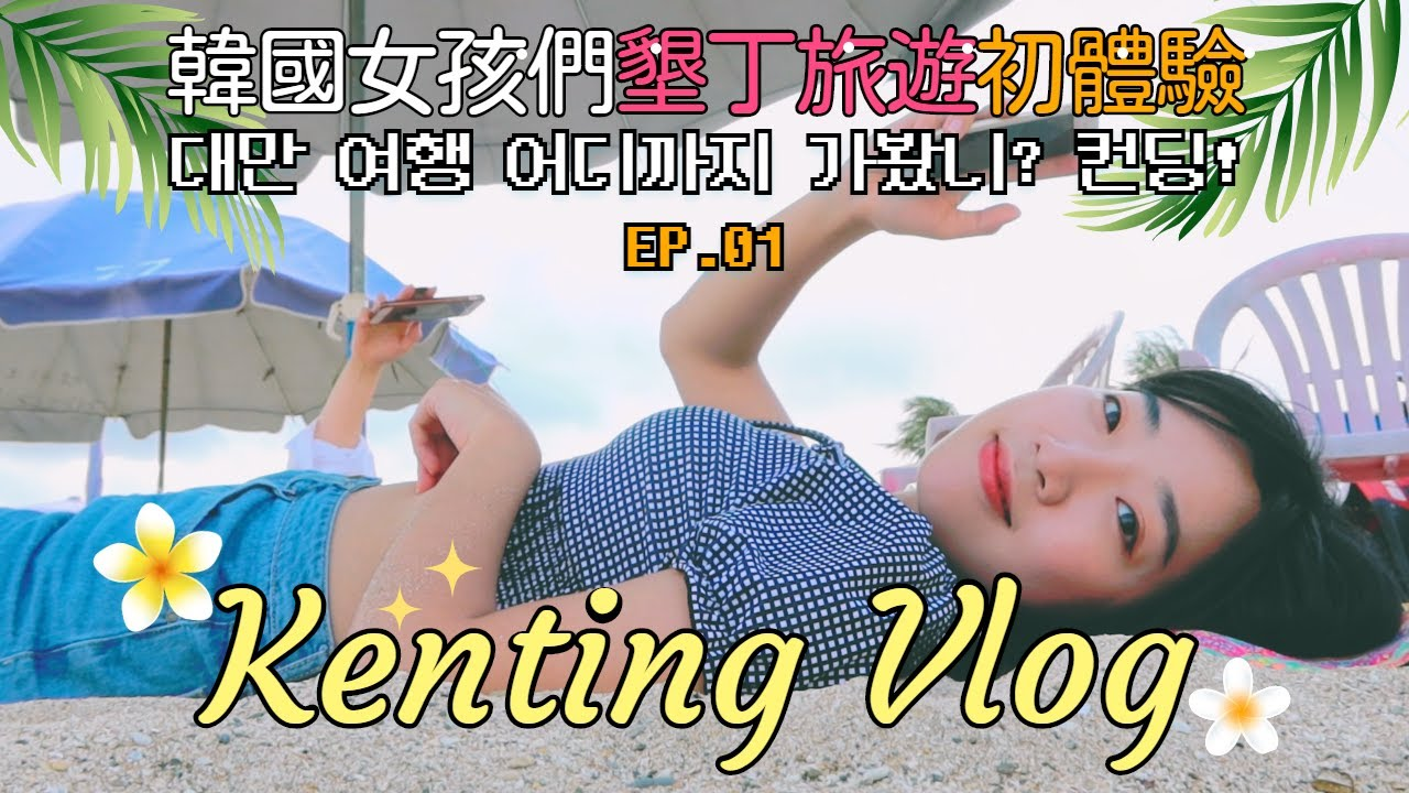 대만여행 어디까지 가봤니? 대만 최남단 #컨딩 브이로그 EP.01 🇹🇼Taiwan VLOG.55
