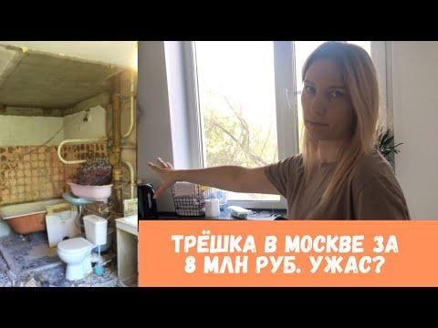 Как купить трешку в Москве за 8 млн? Румтур по трешке в хрущевке