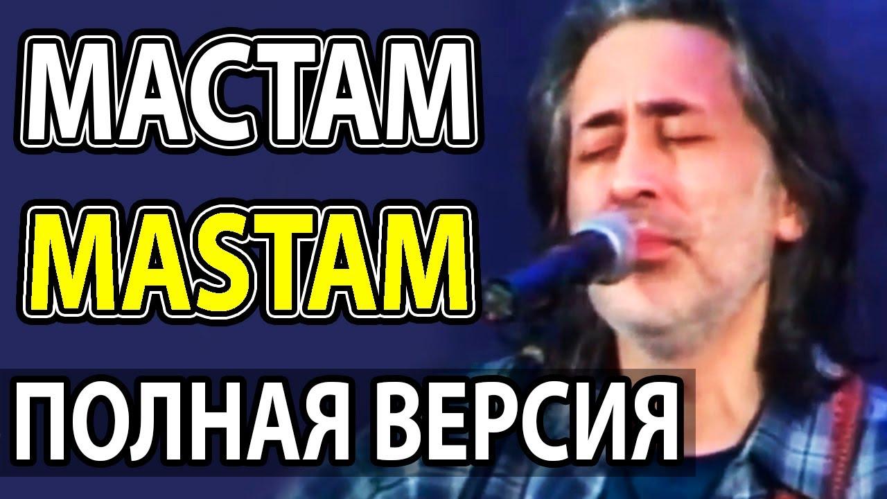 daler-nazarov-mastam-polnaa-versia-hussein-izatiloev