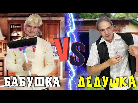 БАБУШКА VS ДЕДУШКА / КОРОЧЕ ГОВОРЯ, БАБУШКА ПРОТИВ ДЕДУШКИ