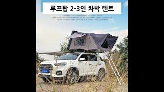 루프탑 차박 캠핑 텐트 지붕 하드쉘 자동펼침 2인/3인…