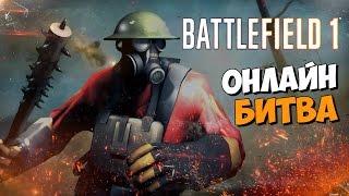 Battlefield 1 Multiplayer Gameplay - ПРОКАЧКА И ОНЛАЙН БИТВА!