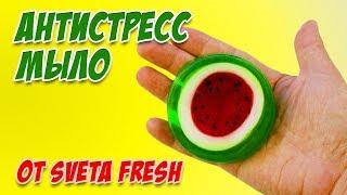 Сквиши мыло своими руками / Антистресс мыло от Sveta Fresh/ Пробуем рецепты
