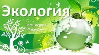 14.1 Экология часть I - факторы (9 или 10-11 класс) - биология, подготовка к ЕГЭ и ОГЭ 2018
