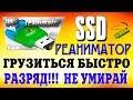 Загрузочный Ssd диск РЕАНИМАТОР
