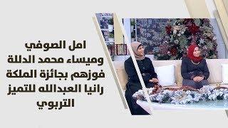 امل الصوفي وميساء محمد الدللة - فوزهم بجائزة الملكة رانيا العبدالله للتميز التربوي