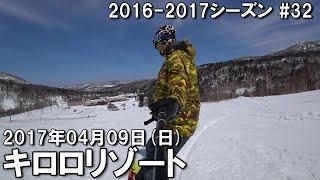 スノー2016-2017シーズン32日目@キロロスノーリゾート】 キロロ、こん...