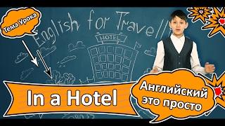 English видео-уроки. English for Travelling - Английский для путешествий. (выпуск 3 In a Hotel)