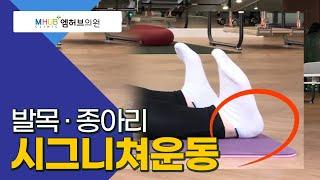대전도수치료-발목,종아리 시그니처 운동(feat.대전엠…