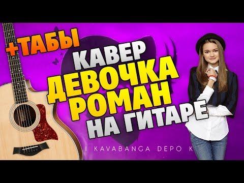 Девочка-роман (кавер на гитаре, табы и аккорды, караоке)
