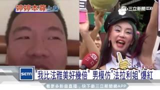 男模仿「法拉利姐」暴紅 網友笑瘋:超像│三立新聞台