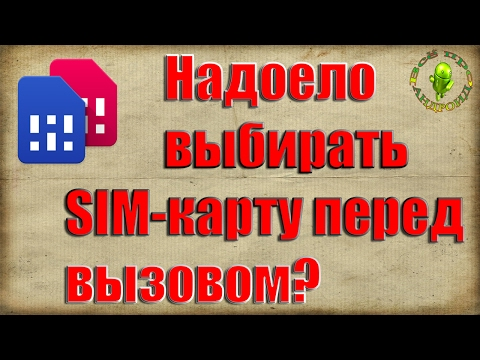 Надоело выбирать Sim карту перед вызовом?