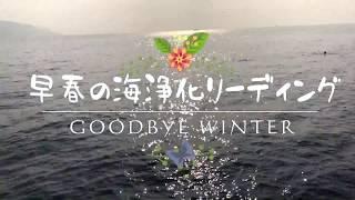 【早春の海辺】今あなたに必要な浄化のポイントは?★タロットリーディング thumbnail