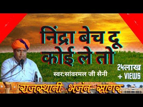 Nindra bech du koi le to sanwarmal saini bhajan live laxmangarh live programme