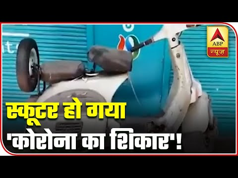Meet Jhansi Resident Who Wrote 'Corona Ka Shikaar' On His Scooter   ABP News