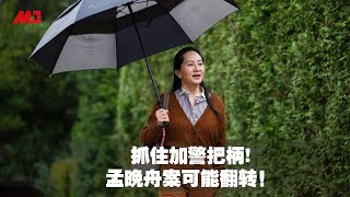 Gambar cover 明镜连线   孟晚舟高调出庭抓加警把柄,案件可能翻转!  (20191003)