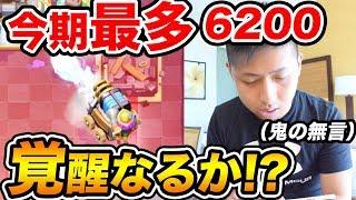 【クラロワ】6200到達なるか!ゴブスパでまじで更新したひいいい!!