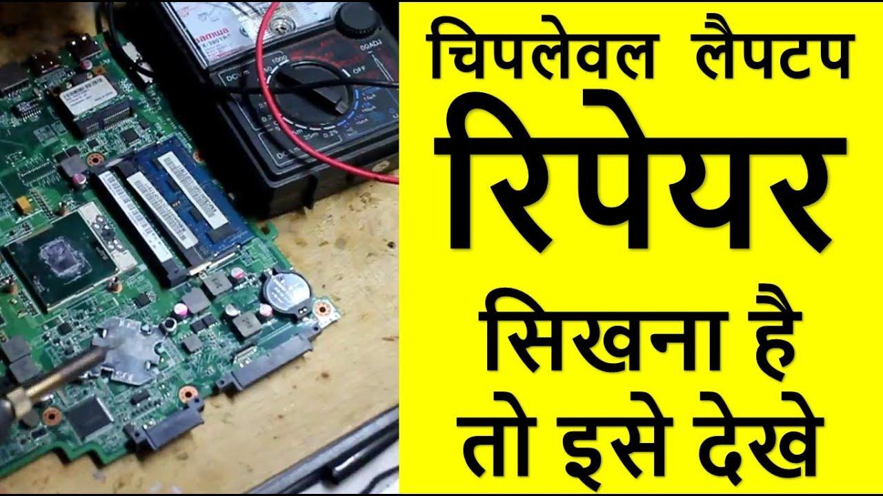 sioboasan • Blog Archive • Laptop repair training in hindi