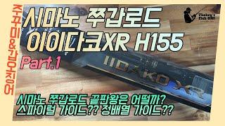 [장비리뷰] 시마노 쭈갑로드 끝판왕! 이이다코XR를 알아봅니다! (Part 1)