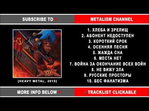 "EPOCH ""The Demon of Bigotry"" / ЭПОХА ""Бес Фанатизма"" / Russian Heavy Metal"