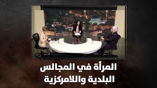 نيفين عبد الهادي ومنار أبورمان - المرأة في المجالس البلدية واللامركزية