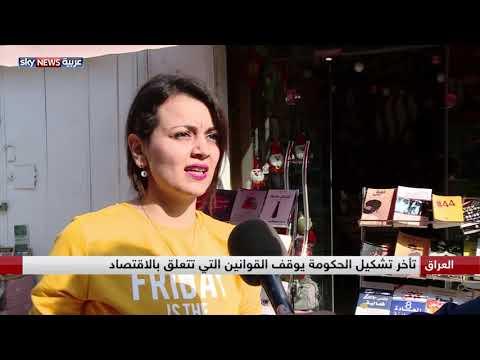 العراق.. الخلافات على تشكيل الحكومة تعطل إقرار الموازنة العامة  - نشر قبل 8 ساعة