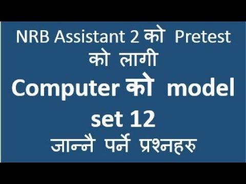 Computer model set 12 for NRB pretest